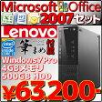 【あす楽】【新品】【送料無料】レノボ デスクトップパソコン Lenovo S500 Small 本体 Microsoft Office付き 2007 Personal セット 10HVS00K00 Windows7 32bit Core i3 4GBメモリ Win7 デスクトップPC【オフィス付き & 筆まめ付き】