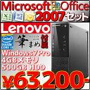 【あす楽】【新品】【送料無料】レノボデスクトップパソコンLenovoS500Small本体MicrosoftOffice付き2007Personalセット10HVS00K00Windows732bitCorei34GBメモリWin7デスクトップPC【オフィス付き&筆まめ付き】