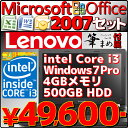 【あす楽】【新品】【送料無料】レノボノートパソコンE50-8080J2025LJP本体Windows732bitMicrosoftOffice付き2007PersonalセットLenovoCorei34GBメモリテンキー有Win7A4サイズノートPC【オフィス付き&筆まめ付き】