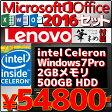 【あす楽】【新品】【送料無料】レノボ ノートパソコン ThinkPad 本体 Windows7 32bit Microsoft Office付き 2016 Personal セット Lenovo Celeron 2GBメモリ テンキー有 Win7 A4サイズ ノートPC【オフィス付き&筆まめ付き】