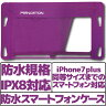 【アウトレット】【メール便可】プリンストン 防水規格の最高基準 IPX8準拠 スマートフォンケース iPhone7 plus iPhone6s plus 対応 インナーポケット&ネックストラップ付き パープル 紫 PSA-WSCPU