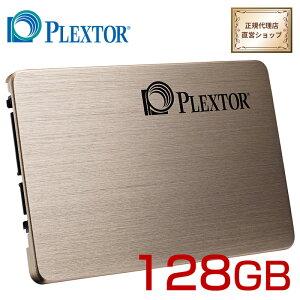 【正規代理店直営ショップ】【送料無料】PLEXTOR プレクスター 2.5インチ SSD M6Pro シリーズ 128GB (PX-128M6Pro)