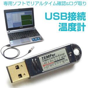 USB接続温度計 つなぐだけ簡単 パソコン画面上にリアルタイムに温度を表示【ポイント10倍】[メ...