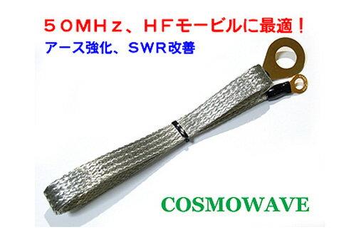 無線用 COSMOWAVE(コスモウェーブ)平編アース線MG816-120(1m20cm)