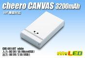 cheeroCanvas3200mAhCHE-061-IOTホワイト