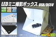 LEDミニ撮影ボックス