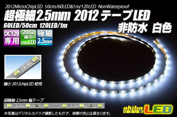 超極細2.5mm2012テープLED非防水白色1m