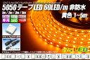 5050テープLED 60LED/m 非防水 黄色 2m 1