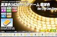 高演色5630テープLED 60LED/m クリアドーム 電球色 2700K 5m