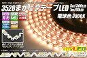3528まがピタテープLED 電球色 3000K 300LED/5m