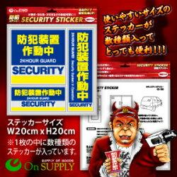 防犯ステッカーセキュリティステッカー防犯装置作動中OS-182