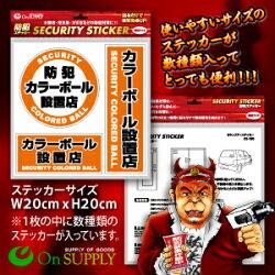 防犯ステッカーセキュリティステッカー防犯カラーボール設置店OS-185