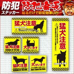防犯ステッカーセキュリティステッカー猛犬注意OS-195