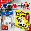 防犯マナープレート犬のフン放置厳禁OS-501