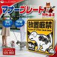 防犯マナープレート犬のフン放置厳禁OS-502
