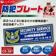 防犯プレートセキュリティプレート24時間遠隔監視中多言語対応OS-287