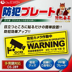 防犯プレートセキュリティプレート防犯カメラ作動中多言語対応OS-289
