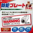 防犯プレートセキュリティプレート防犯カメラ作動中多言語対応OS-291