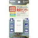 クロスガードスマート CG2W 盗聴器 盗撮 発見器 CG-1-BL CG-1-OG 後継機 リーベックス(REVEX) 電波 探知機 電池式 日本製 発見センサー 簡易タイプ ストーカー 機密 個人情報 漏洩 対策