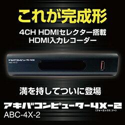 4CHHDMIセレクター搭載HDMI入力レコーダーアキバコンピューターXプロトタイプABC-X33PT