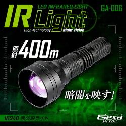 赤外線ライト赤外線LEDナイトビジョン暗視赤外線撮影IR940nm照射15m不可視GA-005Gexaジイエクサ懐中電灯型秘匿性防犯カメラ補助灯投光器
