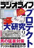 三才ブックスラジオライフ2017年9月号(発売日2017/7/25)