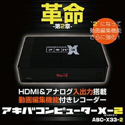 アキバコンピューターX-2ABC-X33-2アキバコX-2デジタル画像安定装置HDMIダビングコピーブルーレイDVDVHSキャプチャーHDDレコーダーHDRTS抜きHDCP対応ABC-o33カラバコABC-EN2後継機