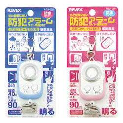 防犯アラームライト付きブルー/ピンクPSA-GB/PSA-GPリーベックス(REVEX)