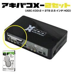 アキバコンピューターX-2ABC-X33-2内蔵型ハードディスクセット