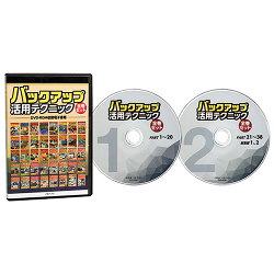 バックアップ活用テクニック全巻セットDVD-ROM2枚組