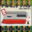 【11月下旬入荷予定】ブルーレイ・DVD対応デュプリケーターアルミのテッパンABC-BB9-H31