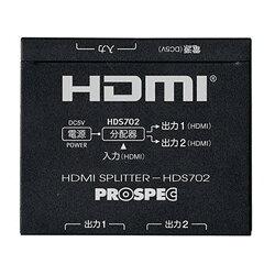 HDMIスプリッターHDS702プロスペック