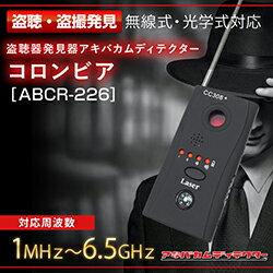 盗聴・盗撮発見器アキバカムディテクターコロンビアABCR-226