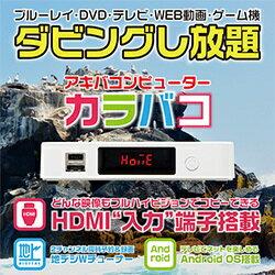 地デジチューナー搭載HDMI入力レコーダーアキバコンピューター「カラバコ(ABC-EN2)」