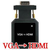 VGA入力をHDMIに変換するアダプター。テック VGA to HDMI変換アダプター AC不要タイプ「VGHD-0...