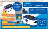 デジタル酸素飽和度メーターRS-E1440【宅配便発送】