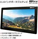 Wizz 11.6型ポータブルテレビ WPT-H1100 【宅配便発送】