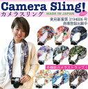 ベビースリングがヒント!多機能カメラストラップ「カメラスリング」