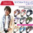 Sakura Camera Sling L 多機能 一眼レフ カメラストラップ デザイン性・収納性抜群!重さ軽減! 「サクラカメラスリング Lタイプ」