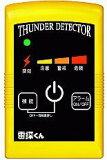 雷探くん携帯型雷探知器NTD-P01