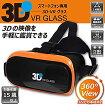 VRゴーグル ブラック VR BOX 動画 ゲーム 3D で 360度 大迫力 vr バーチャル リアリティ で楽しめる スマホ iphone 映像用HRN-3163D