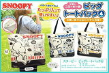 SNOOPYスヌーピービッグトートバックレッドBIGTOTEBAG