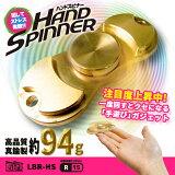 ハンドスピナーストレス解消指遊びおもちゃリブラ真鍮製LBR-HS