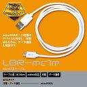 秋葉Direct 楽天市場店で買える「microUSBケーブル1m【LBR-mc1m】通信&高速充電にも対応・Androidスマホなどに LBR-MC1M」の画像です。価格は115円になります。