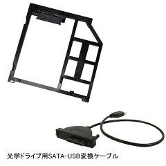 《在庫あり》光学ドライブスペース用HDD/SSDマウンタ Macbay2+光学ドライブ用SAT…