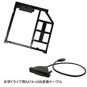 ★今なら、全国どこでも15,000円以上送料無料★《在庫あり》光学ドライブスペース用HDD/SSDマウ...