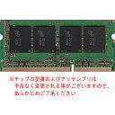 《在庫あり》【Macパワーアップキャンペーン】Micron純正 DDR3 SO-DIMM 1066MHz(PC3-8500) 4GB(...