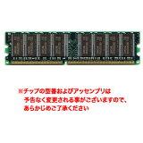 《在庫あり》iRam製 DDR SDRAM PC2700 512MB [184-PC2700-512-IR]【macメモリー】