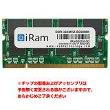 《在庫あり》iRam製 DDR SDRAM PC2700 1GB [200-PC2700-1024-IR] 【macメモリー】
