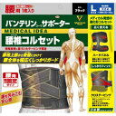 KOWA バンテリンサポーター腰椎コルセット 大きめ ブラック